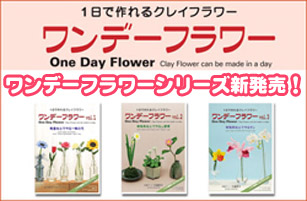 1��ō���N���C�t�����[�@�����f�[�t�����[ One Day Flower Clay Flower can be made in a day
